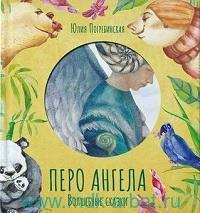 Перо Ангела. Ч.2 : волшебные сказки