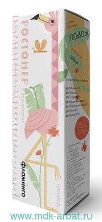 Фламинго : ростомер с наклейками : размер ростамера 120х30 см : разметка до 160 см