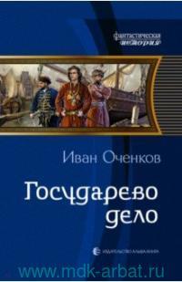 Государево дело : фантастический роман