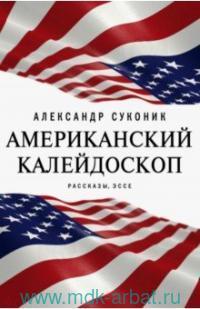 Американский калейдоскоп : рассказы, эссе