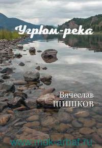 Угрюм-река : роман. Кн.2