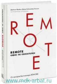 Remote : офис не обязателен