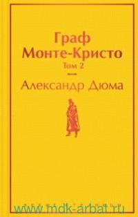Граф Монте-Крист. Т.2 : роман