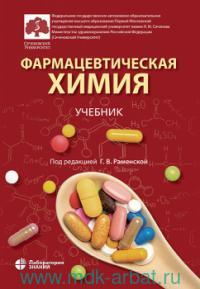Фармацевтическая химия : учебник