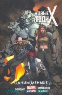 Новые Люди Икс. В 7 т. Т.5. Одним меньше