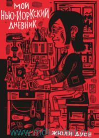 Мой нью-йоркский дневник : графический роман