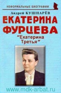 Екатерина Фурцева : «Екатерина Третья»