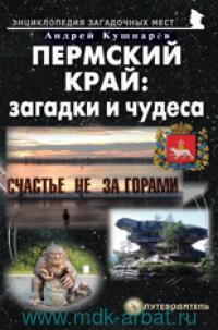 Пермский край : загадки и чудеса : путеводитель