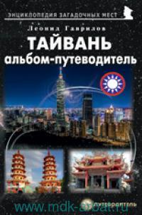 Тайвань : альбом-путеводитель