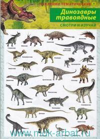 Динозавры травоядные : наклейки тематические : смотри и изучай : артикул Нт06п