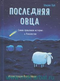 Последняя овца : самая правдивая история о Рождестве