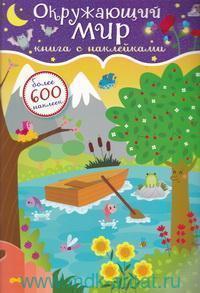 Окружающий мир : книга с наклейками : более 600 наклеек