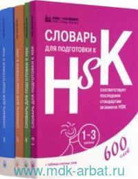 Словари для подготовки к HSK. Уровень 1-3, 4, 5 и 6 : комплект в 4 кн.