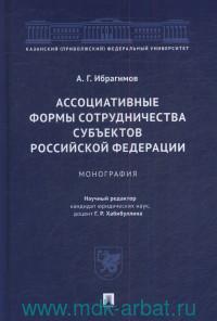 Ассоциативные формы сотрудничества субъектов Российской Федерации : монография
