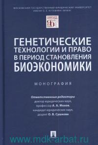 Генетические технологии и право в период становления биоэкономики : монография