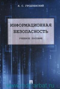 Информационная безопасность : учебное пособие
