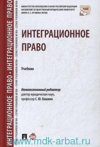 Интеграционное право : учебник