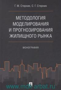 Методология моделирования и прогнозирования жилищного рынка : монография