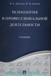Психология в профессиональной деятельности : учебник