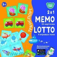 Транспорт. 2 в 1 : Memo : 32 карточки. Lotto : 4 игровых поля : детям от 3 лет
