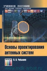 Основы проектирования антенных систем : учебное пособие для вузов