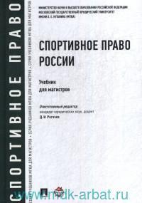 Спортивное право России : учебник для магистров