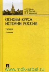 Основы курса истории России : учебник