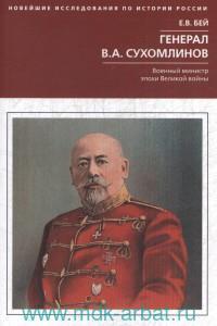 Генерал В. А. Сухомлинов : военный министр эпохи Великой войны