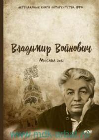Москва 2042 : роман