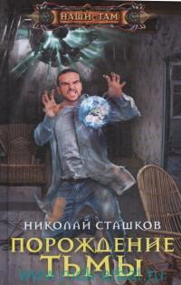 Порождение тьмы : роман