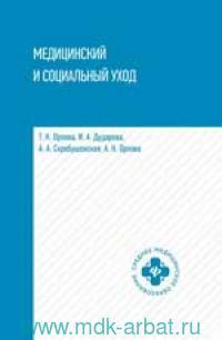Медицинский и социальный уход : учебное пособие
