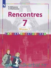 Французский язык : второй иностранный язык : 7-й класс : учебное пособие для общеобразовательных организаций : 1-й год обучения = Rencontres 7. Niveau 1. Cahier D`activites