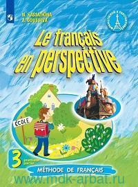 Французский язык : 3-й класс : учебник для общеобразовательных организаций и школ с углубленным изучением французского языка : в 2 ч.  = Le francais en perspective. Methode de Francais (ФГОС)