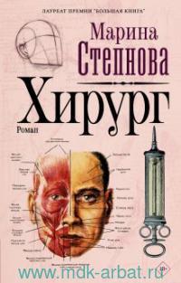 Хирург : роман