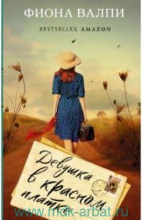 Девушка в красном платке : роман