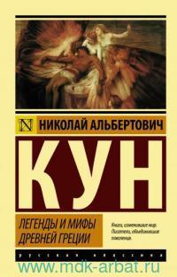 Легенды и Мифы Древней Греции : сборник