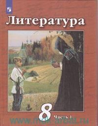 Литература : 8-й класс : учебник для общеобразовательных организаций : в 2 ч. (ФГОС)