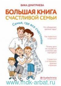 Большая книга счастливой семьи : семья, где все счастливы
