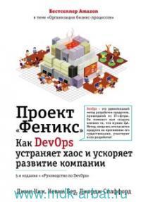 Проект «Феникс». Как DevOps устраняет хаос и ускоряет развитие компании