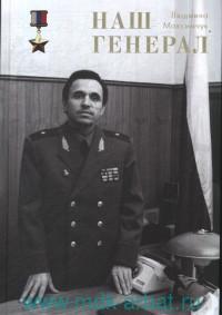 Наш генерал : исторический документально-художественный роман в четырех частях