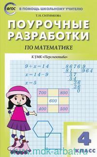 Поурочные разработки по математике : 4-й класс : к УМК В. Г. Дорофеева и др. («Перспектива») (соответствует ФГОС)