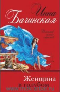Женщина в голубом : роман