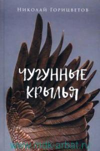 Чугунные крылья
