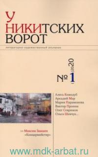 У Никитских ворот. №1(7), 2020 : литературно-художественный альманах