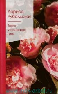 Танго утраченных грез : стихотворения