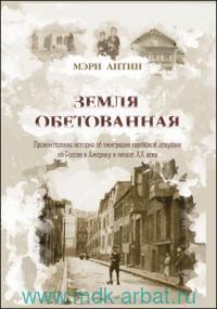 Земля обетованная : Пронзительная история об эмиграции еврейской девушки из России в Америку в начале XX века