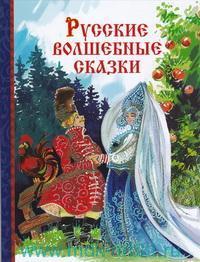 Русские волшебные сказки : из собрания А. Н. Афанасьева