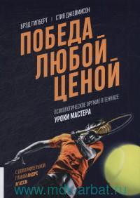 Победа любой ценой : психологическое оружие в теннисе : уроки мастера