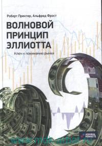 Волновой принцип Эллиотта : ключ к пониманию рынка
