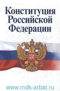 Конституция Российской Федерации : принята всенародным голосованием 12 декабря 1993 года, с изменениями, одобренными в ходе общероссийского голосования 1 июля 2020 года